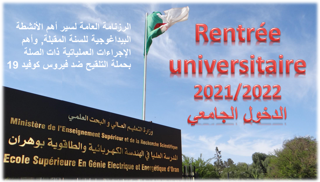 Rentrée universitaire 2021/2022